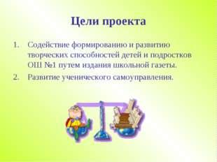 Цели проекта Содействие формированию и развитию творческих способностей детей