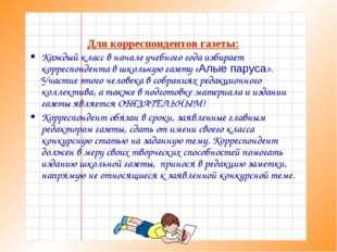 Обязанности корреспондентов газеты Для корреспондентов газеты: Каждый класс в