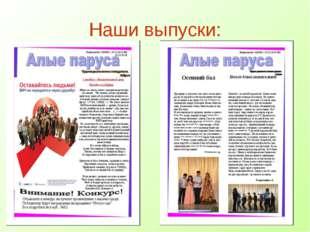 Наши выпуски: