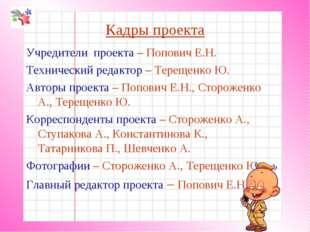 Кадры проекта Учредители проекта – Попович Е.Н. Технический редактор – Тереще