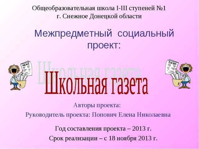 Межпредметный социальный проект: Авторы проекта: Руководитель проекта: Попов...