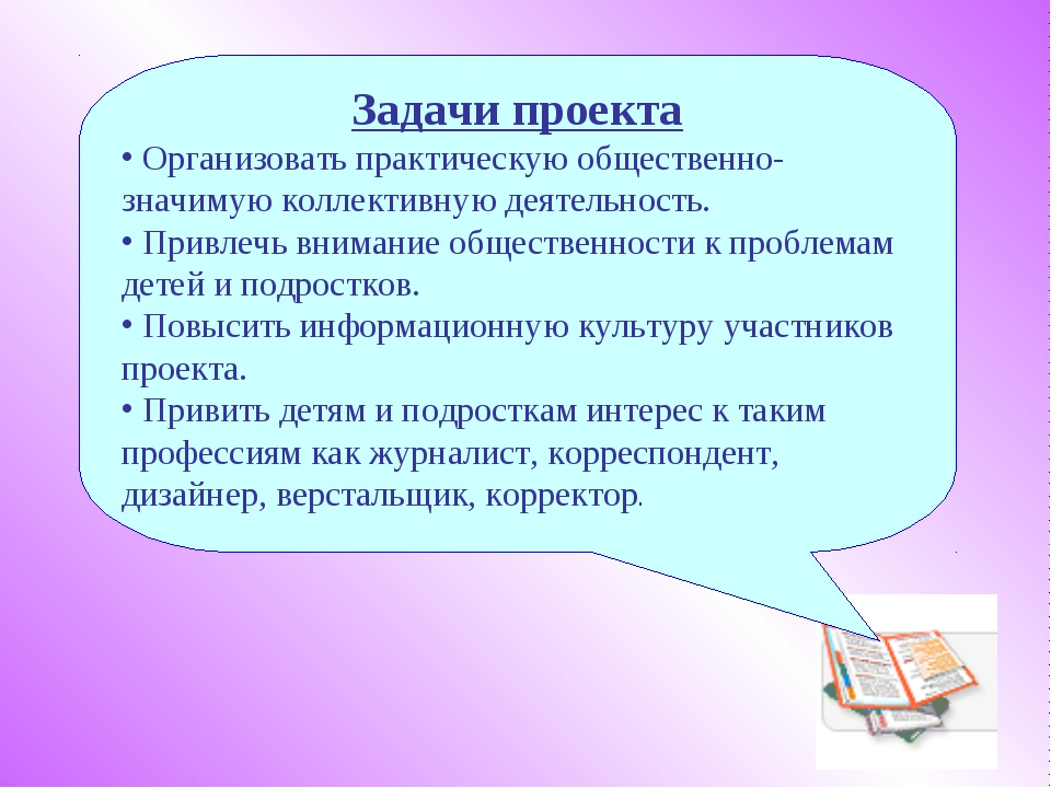Задачи проекта Организовать практическую общественно-значимую коллективную де...