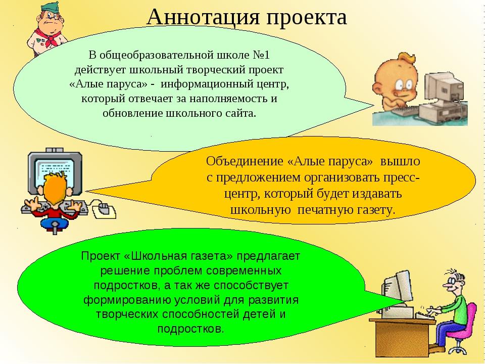 Аннотация проекта В общеобразовательной школе №1 действует школьный творчески...