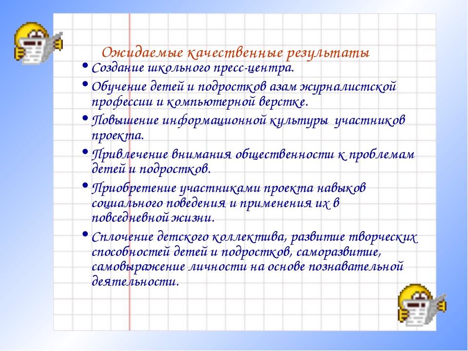 Ожидаемые качественные результаты Создание школьного пресс-центра. Обучение д...