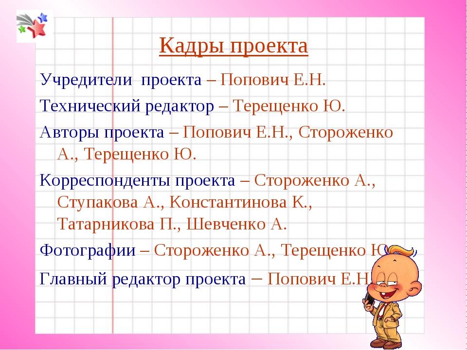 Кадры проекта Учредители проекта – Попович Е.Н. Технический редактор – Тереще...