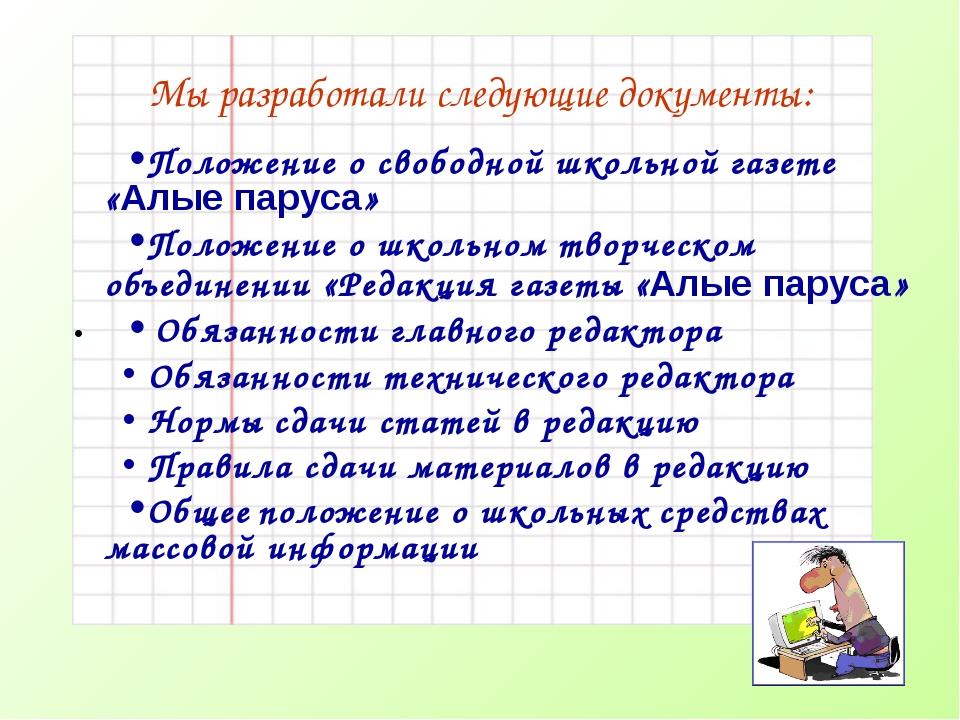 Мы разработали следующие документы: Положение о свободной школьной газете «Ал...