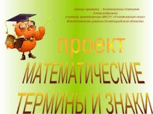 автор проекта: : Колемаскина Наталия Александровна учитель математики МКОУ «