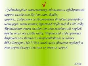 √ Средневековые математики обозначаликвадратный кореньсимволом Rx(отлат.