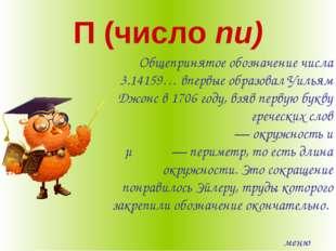Π (число пи) Общепринятое обозначениечисла 3.14159…впервые образовалУильям