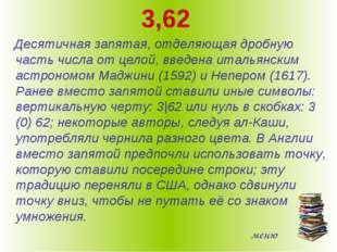 3,62 Десятичная запятая, отделяющая дробную часть числа от целой, введена ита