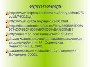 ИСТОЧНИКИ http://www.koipkro.kostroma.ru/Sharya/shool7/DocLib74/013.gif http: