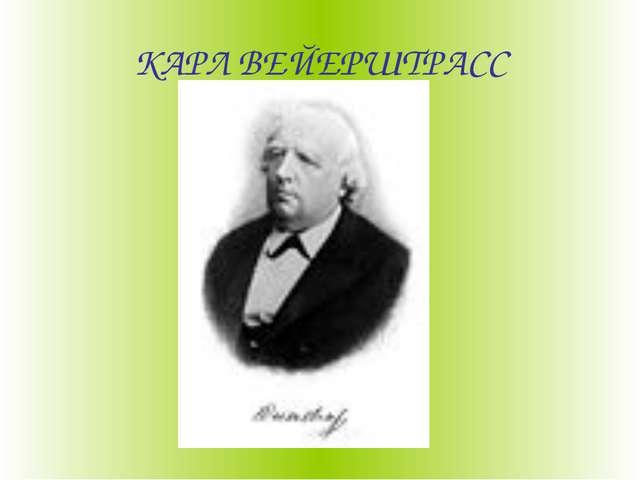 КАРЛ ВЕЙЕРШТРАСС