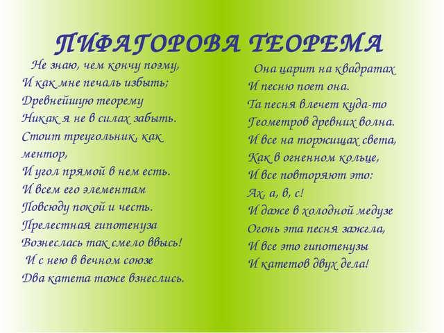 ПИФАГОРОВА ТЕОРЕМА Не знаю, чем кончу поэму, И как мне печаль избыть; Древ...