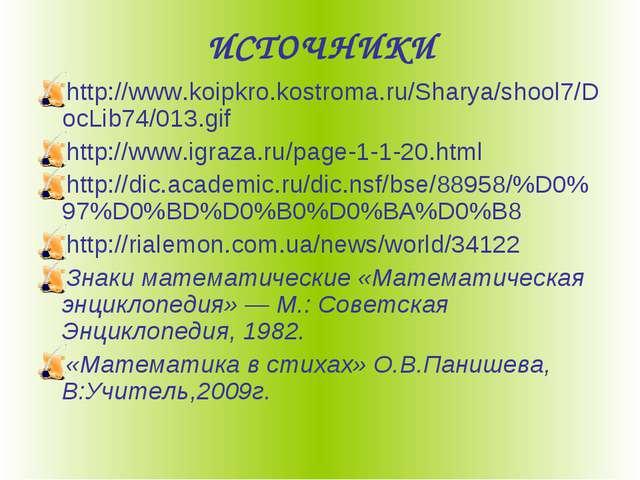 ИСТОЧНИКИ http://www.koipkro.kostroma.ru/Sharya/shool7/DocLib74/013.gif http:...
