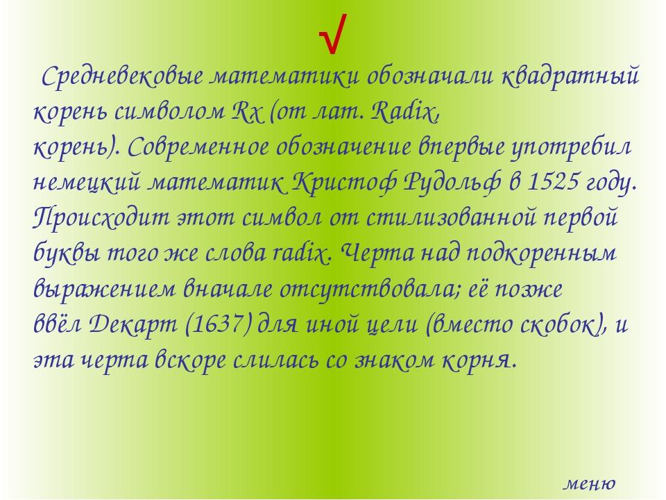 √ Средневековые математики обозначаликвадратный кореньсимволом Rx(отлат....
