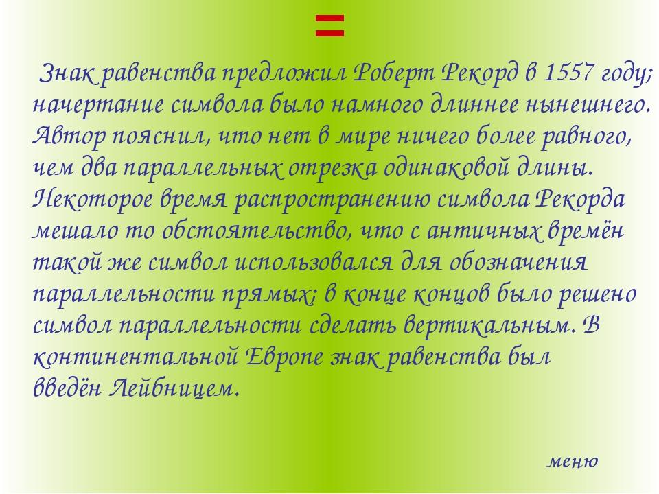 = Знак равенствапредложилРоберт Рекордв1557 году; начертание символа было...