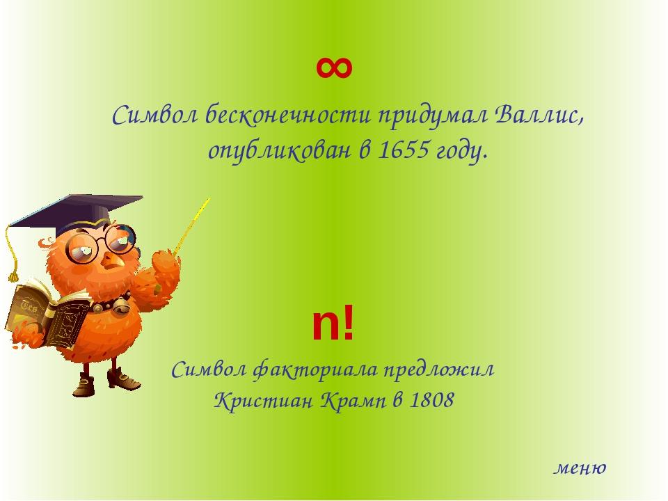 ∞ Символ бесконечности придумалВаллис, опубликован в1655 году. n! Символфа...