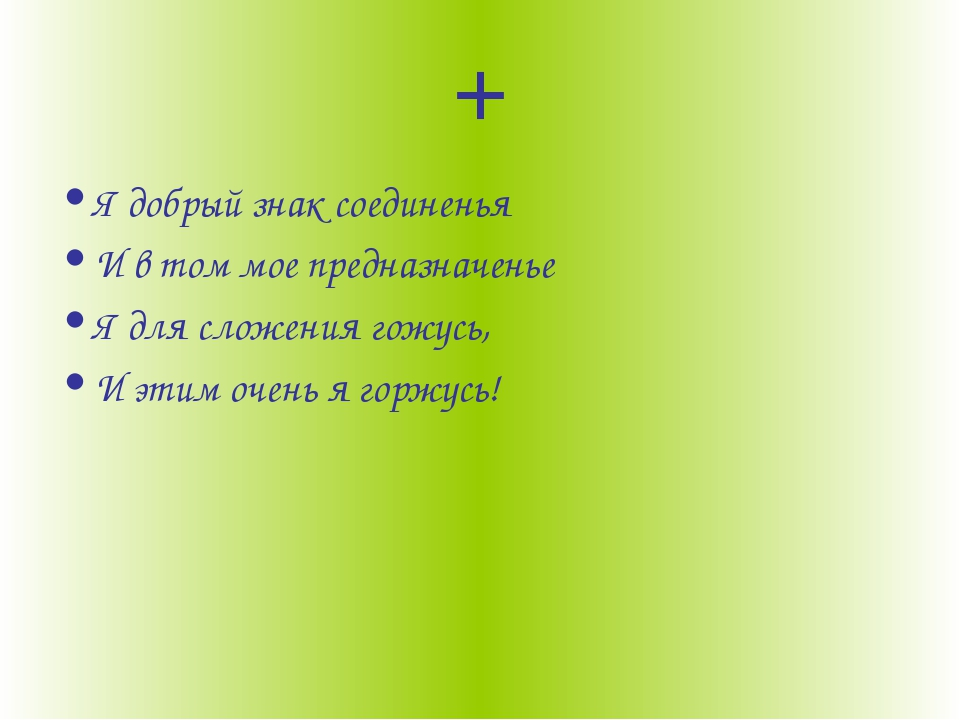 + Я добрый знак соединенья И в том мое предназначенье Я для сложения гожусь,...