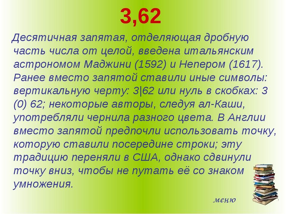 3,62 Десятичная запятая, отделяющая дробную часть числа от целой, введена ита...