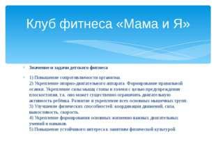 Значение и задачи детского фитнеса 1) Повышение сопротивляемости организма. 2