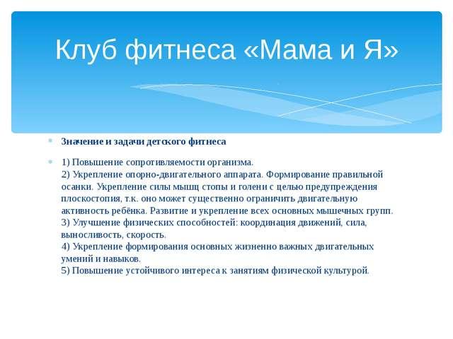 Значение и задачи детского фитнеса 1) Повышение сопротивляемости организма. 2...