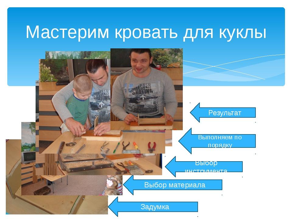 Мастерим кровать для куклы Задумка Выбор материала Выбор инструмента Выполняе...