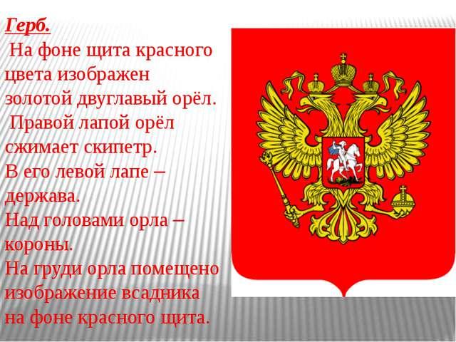Герб. На фоне щита красного цвета изображен золотой двуглавый орёл. Правой ла...