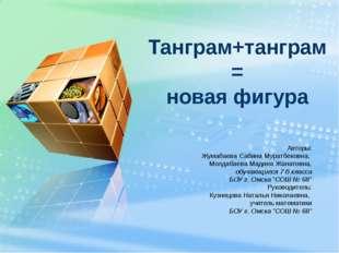 Танграм+танграм = новая фигура Авторы: Жумабаева Сабина Муратбековна, Молдаба