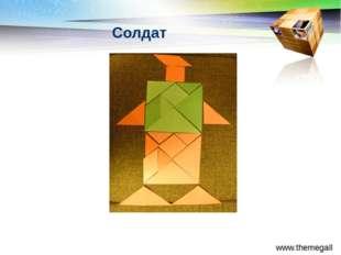 www.themegallery.com Солдат