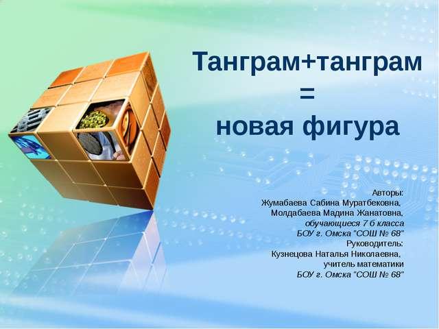 Танграм+танграм = новая фигура Авторы: Жумабаева Сабина Муратбековна, Молдаба...