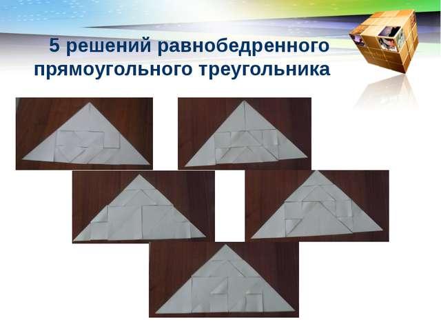 5 решений равнобедренного прямоугольного треугольника