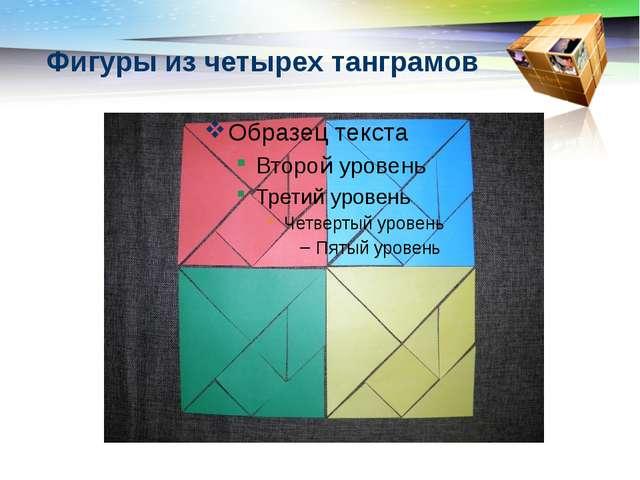 Фигуры из четырех танграмов