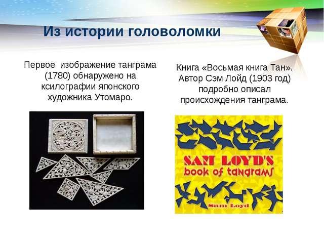 Из истории головоломки Первое изображение танграма (1780) обнаружено на ксил...