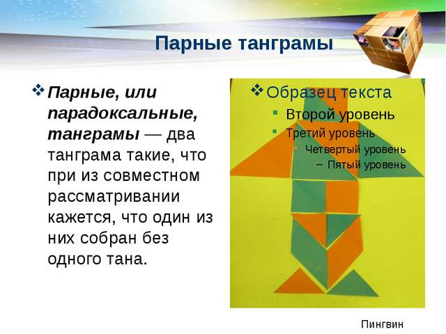 Парные танграмы Парные, или парадоксальные, танграмы — два танграма такие, чт...