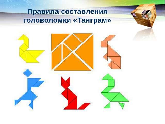 Правила составления головоломки «Танграм»