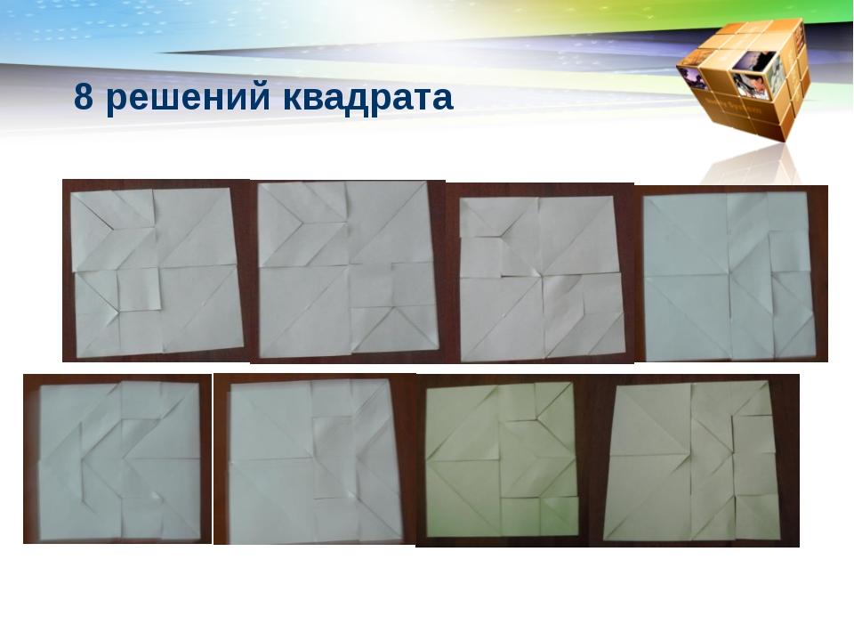 8 решений квадрата