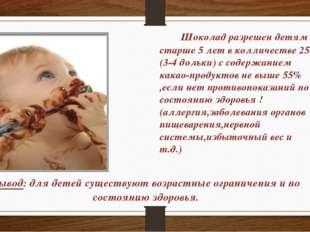 Шоколад детям. Шоколад разрешен детям старше 5 лет в колличестве 25г (3-4 дол