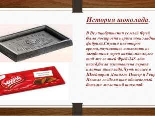 История шоколада. В Великобритании семьей Фрей была построена первая шоколадн