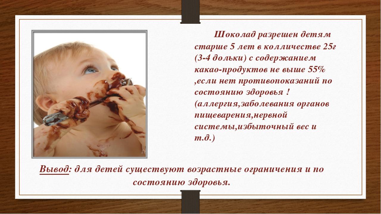 Шоколад детям. Шоколад разрешен детям старше 5 лет в колличестве 25г (3-4 дол...