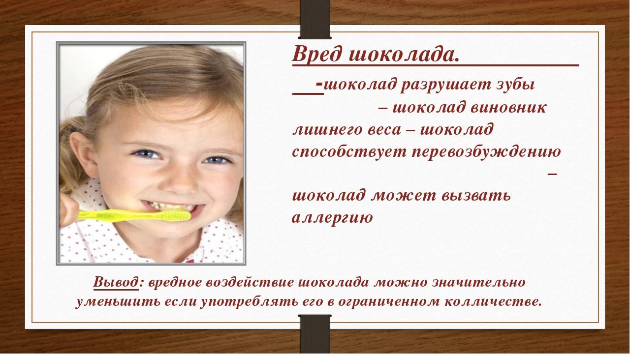 Вред шоколада. -шоколад разрушает зубы – шоколад виновник лишнего веса – шоко...