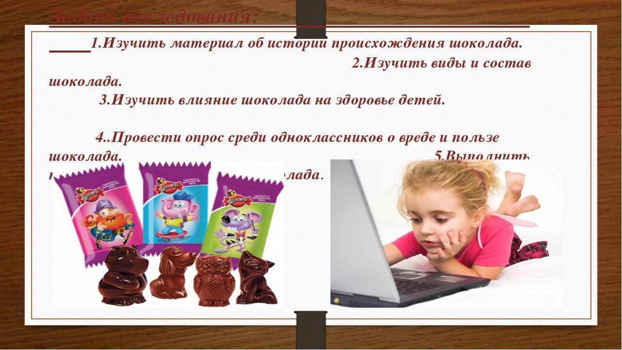 презентация на тему шоколад вред или польза 4 класс