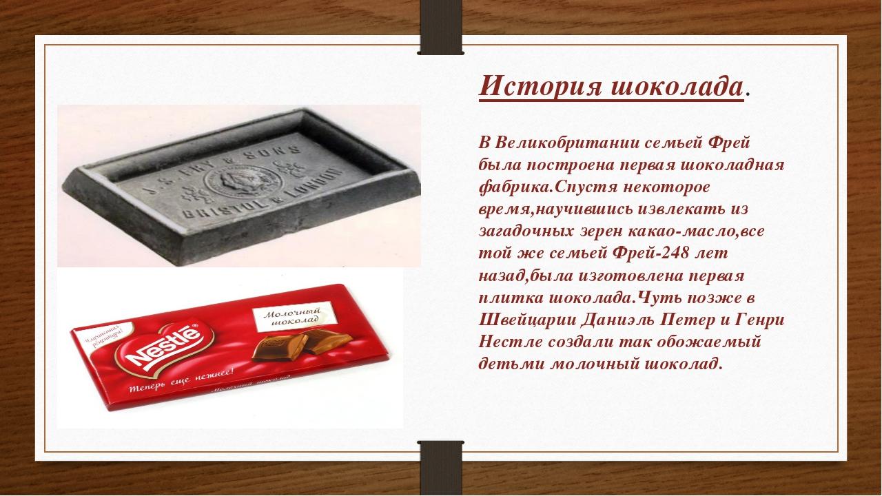История шоколада. В Великобритании семьей Фрей была построена первая шоколадн...