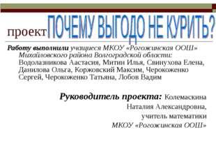 проект Работу выполнили учащиеся МКОУ «Рогожинская ООШ» Михайловского района