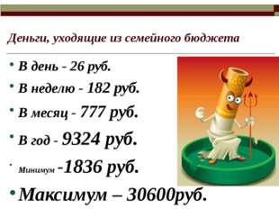 Деньги, уходящие из семейного бюджета В день - 26 руб. В неделю - 182 руб. В