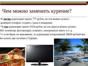 Чем можно заменить курение? *В месяц курильщик тратит 777 рубля, на эти можно
