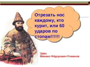 Отрезать нос каждому, кто курит, или 60 ударов по стопам!!!!!! Царь Михаил Фё