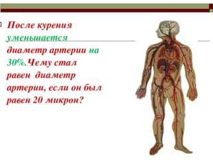 После курения уменьшается диаметр артерии на 30%.Чему стал равен диаметр арте