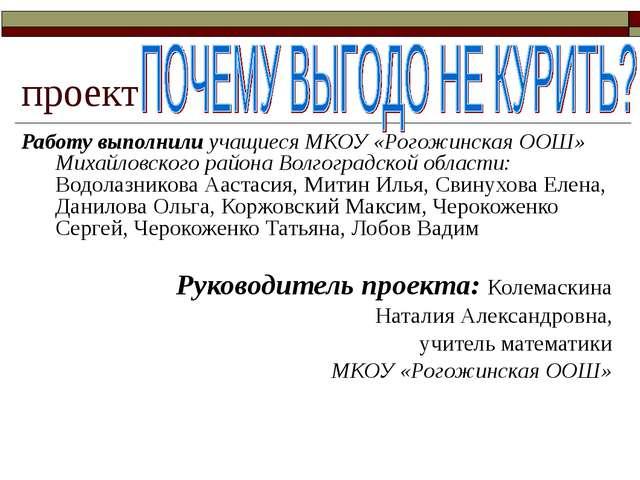 проект Работу выполнили учащиеся МКОУ «Рогожинская ООШ» Михайловского района...