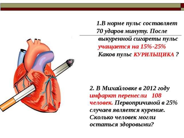 1.В норме пульс составляет 70 ударов минуту. После выкуренной сигареты пульс...