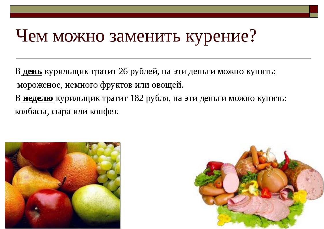Чем можно заменить курение? В день курильщик тратит 26 рублей, на эти деньги...